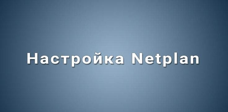 Настройка сети через Netplan в Ubuntu 17 10 и выше - ИТ Проффи