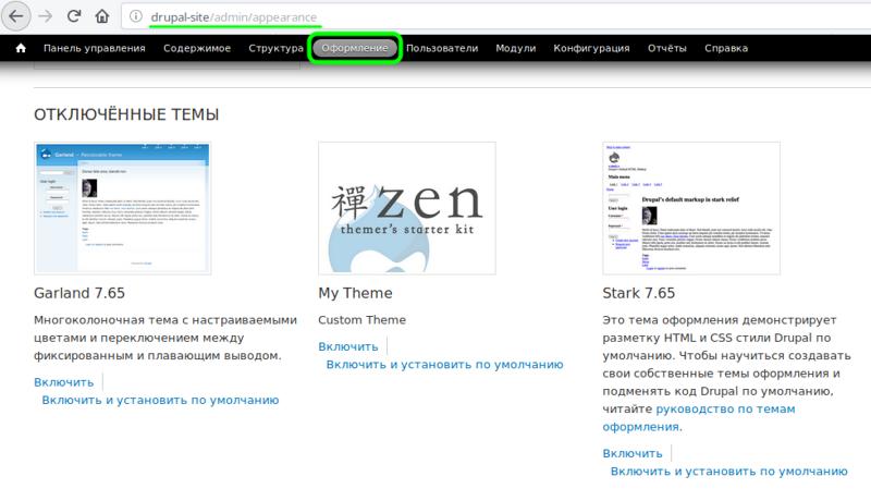 """Рис. 1: Включение новой темы """"My Theme"""" по-умолчанию на странице управления оформлением Drupal."""