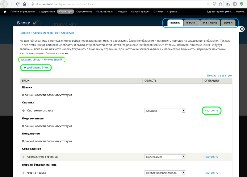 Рис. 1: Страница управления блоками Drupal 7.
