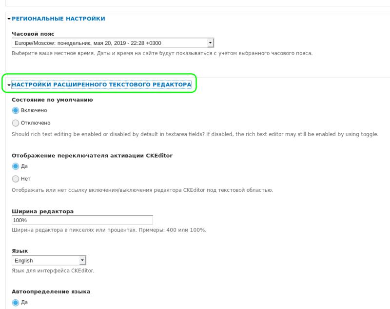 Рис. 2: Категория настроек, добавляемая модулем CKEditor на странице редактирования учётной записи пользователя.