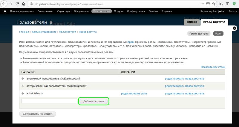 Рис. 3: Добавление новой роли (группы) на странице управления ролями в Drupal 7.