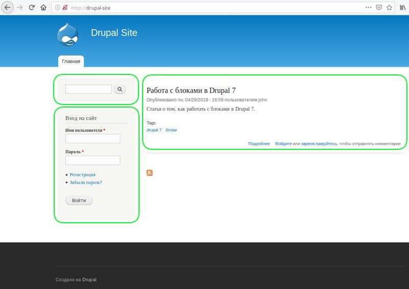 Рис. 4: Компоновка страницы Drupal стандартным набором блоков.
