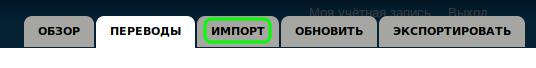 """Рис. 7: Результат отредатированного перевода вкладки со старым названием """"Импортировать""""."""