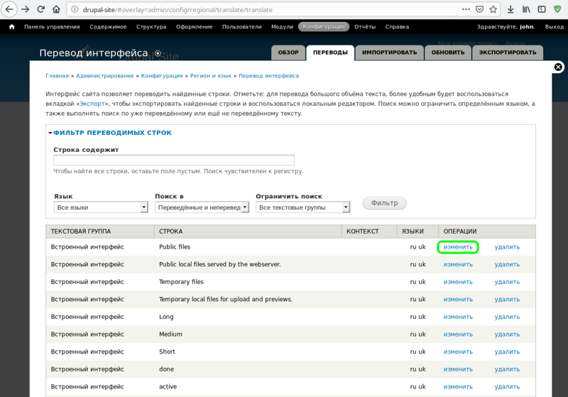 Рис. 4: Список строк локализации для редактирования переводов.