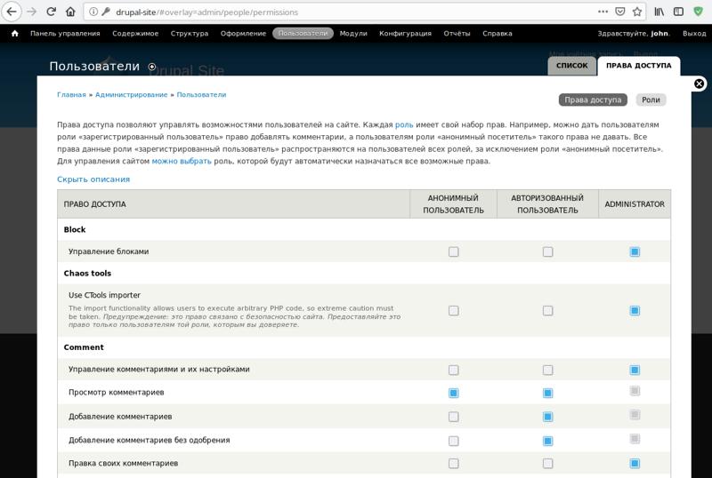 Рис. 4: Административная страница со списком разрешений для роли.