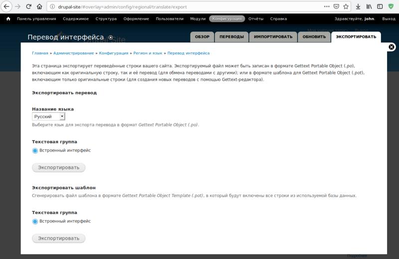 Рис. 2: Административная страница управления экспортом переводов.