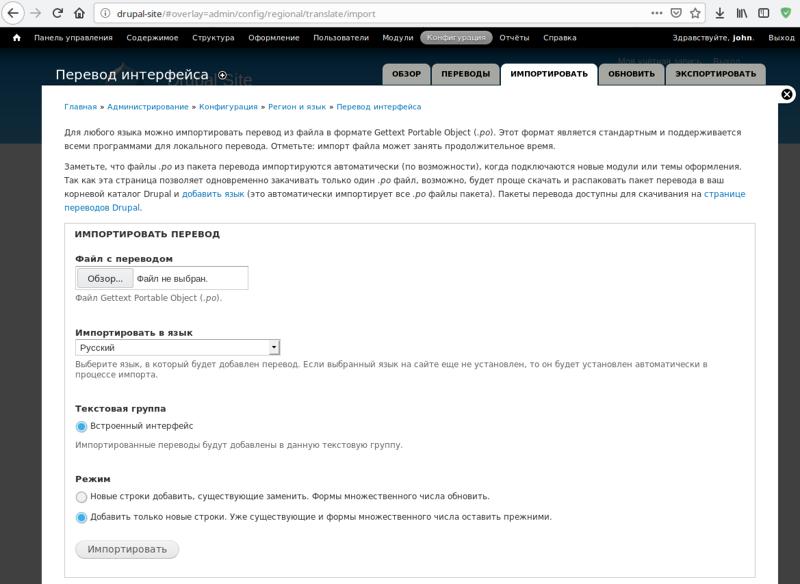 Рис. 3: Административная страница управления импортом переводов.