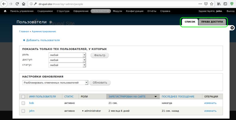 Рис. 1: Общий вид страницы управления пользователями по-умолчанию (без дополнительных модулей).