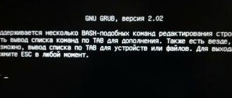 Рис. 2: Внешний вид командной консоли GRUB.
